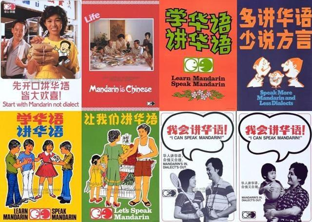 speak-mandarin-campaign-1979-present