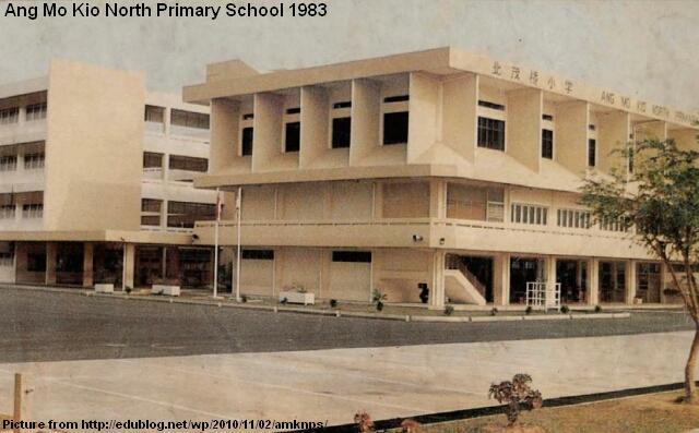 ang-mo-kio-north-primary-school-1983