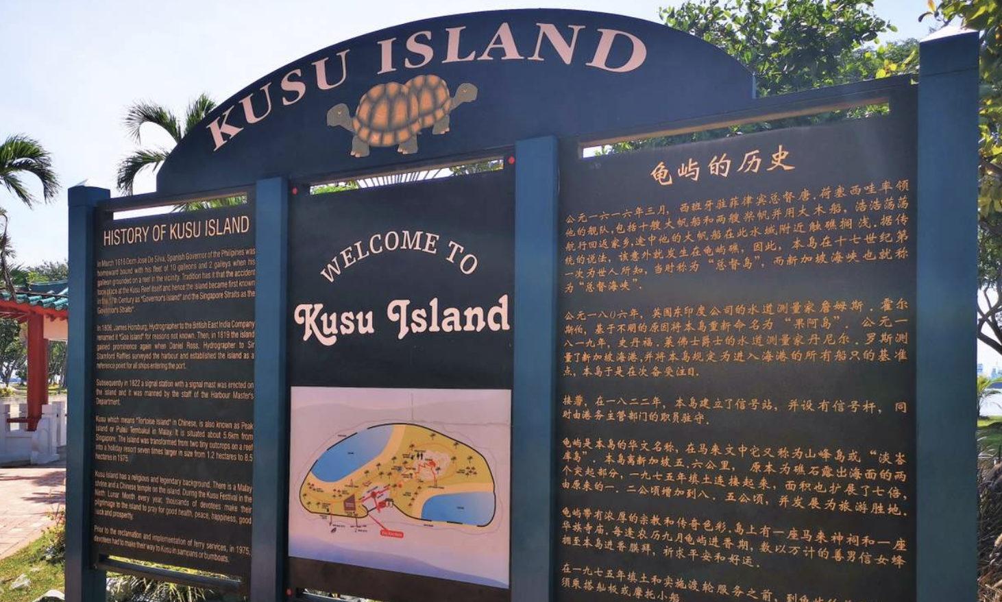 Kusu Island entrance