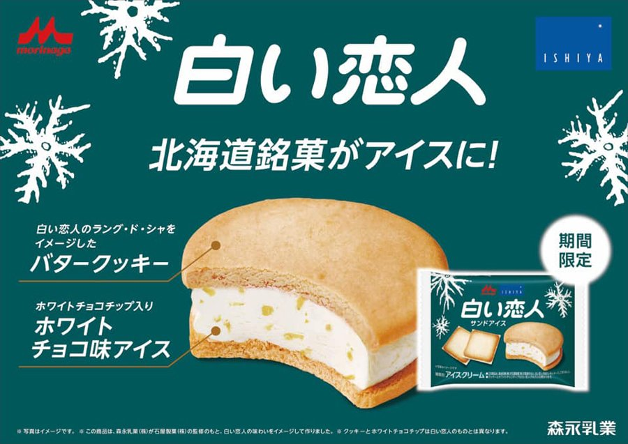 shiroi koibito white chocolate 2