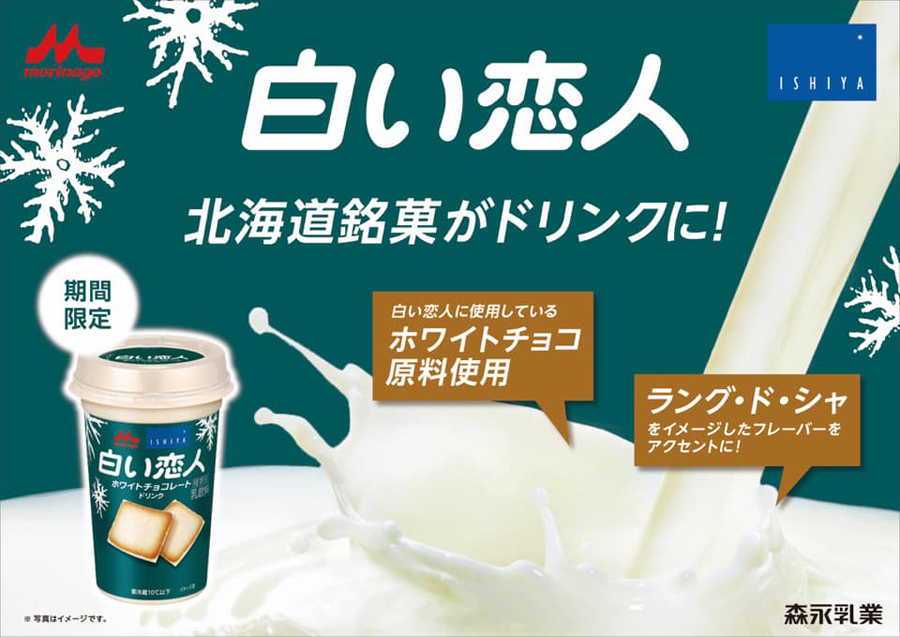 shiroi koibito white chocolate 1
